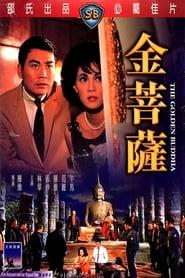 Best Action Movies of 1966 : The Golden Buddha