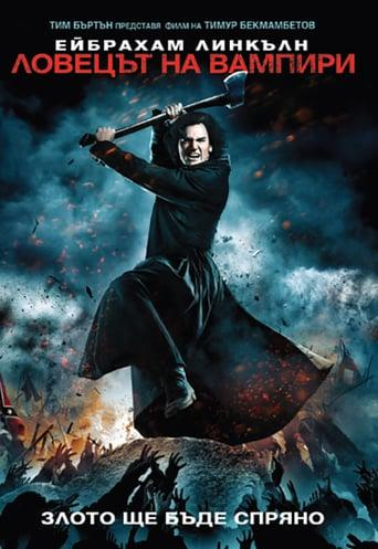 Best Fantasy Movies of 2012 : Abraham Lincoln Vampire Hunter: The Great Calamity