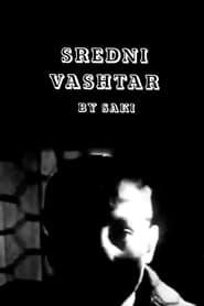 "Best Horror Movies of 1940 : ""Sredni Vashtar"" by Saki"