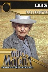 Best Mystery Movies of 1984 : Miss Marple: The Body in the Library
