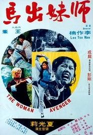 Best Action Movies of 1980 : Woman Avenger