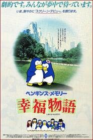 Best Animation Movies of 1985 : Penguin's Memory: A Tale of Happiness
