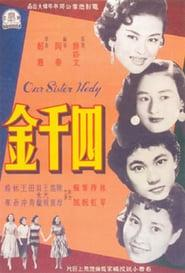 Best Drama Movies of 1957 : Our Sister Hedy