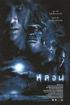 Best Horror Movies of 2003 : Soul