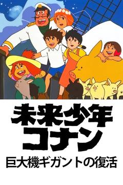 Best Animation Movies of 1984 : Future Boy Conan: The Big Giant Robot's Resurrection