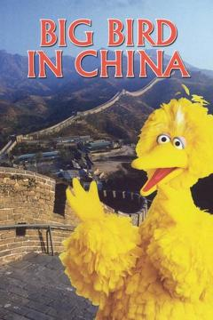 Best Fantasy Movies of 1983 : Big Bird in China