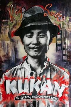 Best Documentary Movies of 1941 : Kukan: The Battle Cry of China