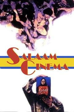 Best Documentary Movies of 1995 : Salaam Cinema