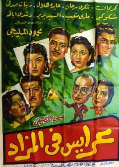 Best Romance Movies of 1965 : Araess fil mazad