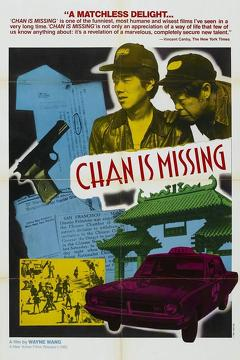 Best Mystery Movies of 1982 : Chan Is Missing
