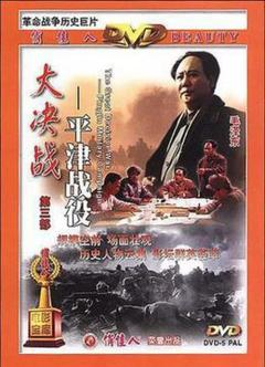 Best War Movies of 1992 : Decisive Engagement: Beiping Tianjin Campaign