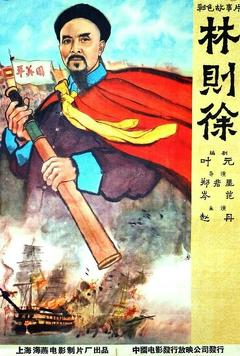 Best History Movies of 1959 : The Opium Wars