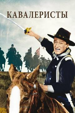 Best Adventure Movies of 1959 : The Horse Soldiers