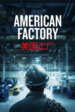 Best Documentary Movies of 2019 : American Factory