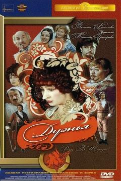 Best History Movies of 1978 : The Duenna