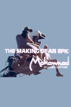 Best Documentary Movies of 1976 : The Making of an Epic: Mohammad, Messenger of God
