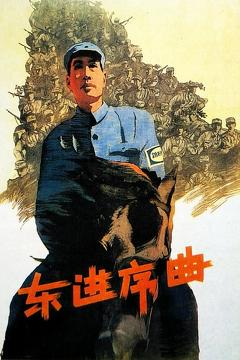 Best War Movies of 1962 : Sinfonia of Going East