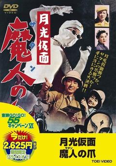Best Adventure Movies of 1958 : Moonlight Mask - Claws of Satan