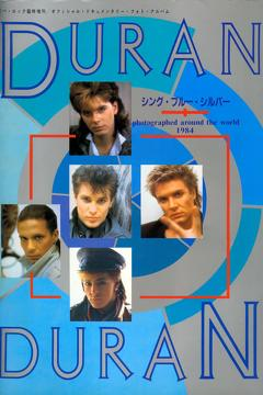 Best Documentary Movies of 1984 : Duran Duran: Sing Blue Silver