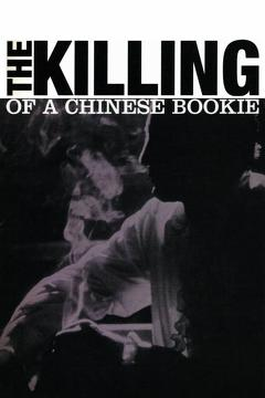 Best Crime Movies of 1976 : The Killing of a Chinese Bookie