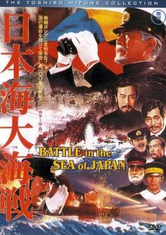 Best History Movies of 1969 : Battle of the Japan Sea