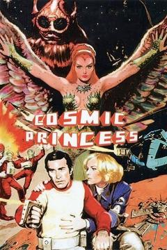 Best Science Fiction Movies of 1982 : Cosmic Princess