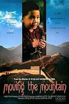 Best Documentary Movies of 1994 : Moving the Mountain