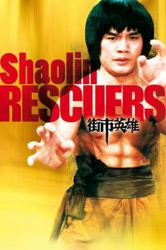 Best Action Movies of 1979 : Shaolin Rescuers