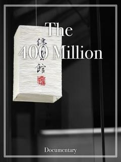 Best Documentary Movies of 1939 : The 400 Million