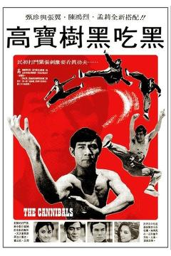 Best Action Movies of 1972 : The Cannibals