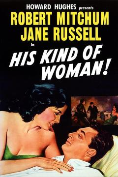 Best Crime Movies of 1951 : His Kind of Woman