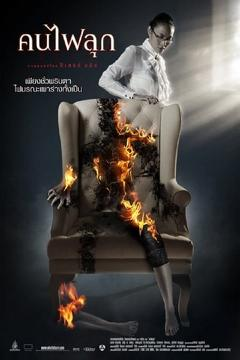 Best Mystery Movies of 2008 : Burn