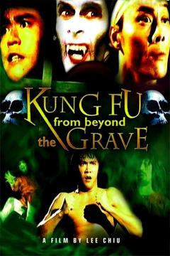 Best Action Movies of 1982 : Kung Fu from Beyond the Grave