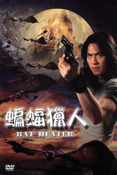 Best Action Movies of 2006 : Bat Hunter