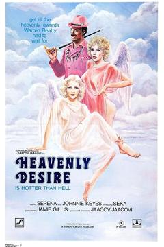 Best Comedy Movies of 1979 : Heavenly Desire