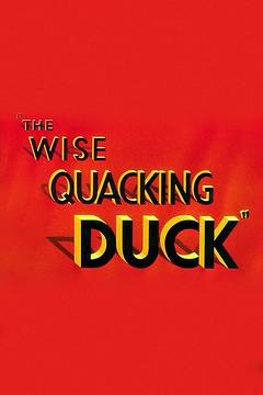Best Family Movies of 1943 : The Wise Quacking Duck
