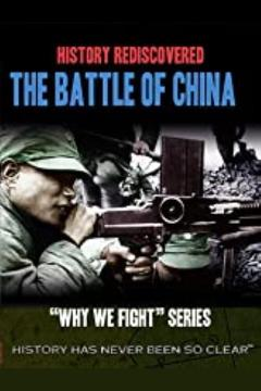Best Documentary Movies of 1944 : Why We Fight: The Battle of China