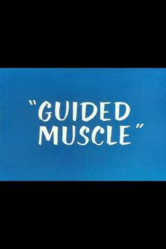 Best Family Movies of 1955 : Guided Muscle