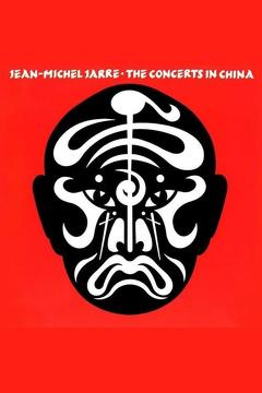 Best Music Movies of 1982 : Jean Michel Jarre: The Concerts In China