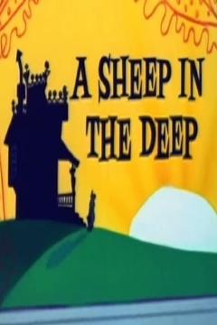 Best Animation Movies of 1962 : A Sheep in the Deep
