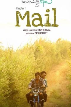 Best Comedy Movies of This Year: Mail