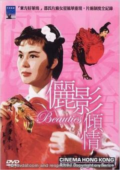 Best History Movies of 2003 : Cinema Hong Kong: The Beauties of the Shaw Studio