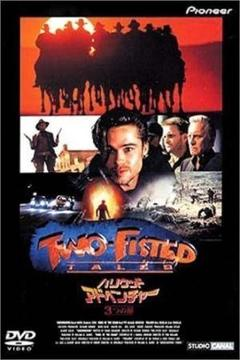 Best Western Movies of 1992 : Two-Fisted Tales