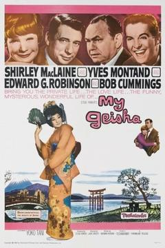 Best Comedy Movies of 1962 : My Geisha