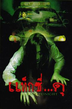 Best Horror Movies of 2004 : Taxi Tonight
