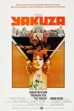 Best Thriller Movies of 1974 : The Yakuza