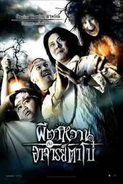 Best Horror Movies of 2008 : The Ghost and Master Boh